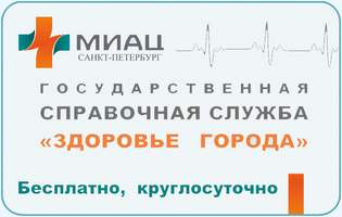 """Справочная служба """"Здоровье города"""""""